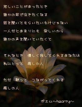 癒しの人.jpg