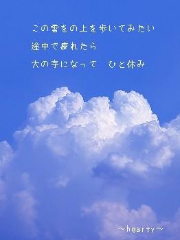 この雲の上を歩いてみたい.jpg