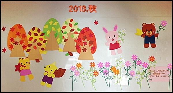 2013(9月~11月)秋.JPG