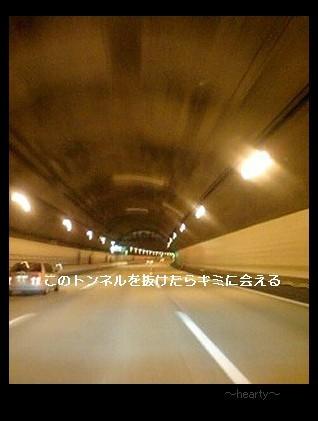 このトンネルを抜けたらキミに会える.jpg