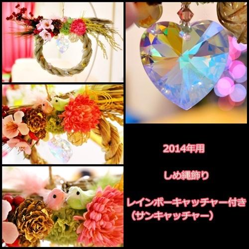 しめ縄飾り2014用.jpg
