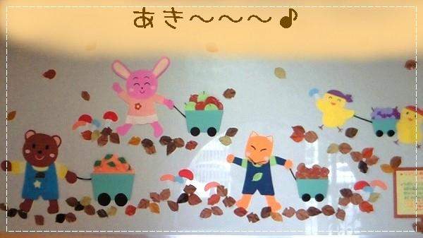 壁面2009秋.jpg