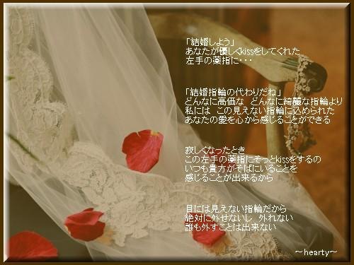 結婚指輪~誓~.jpg